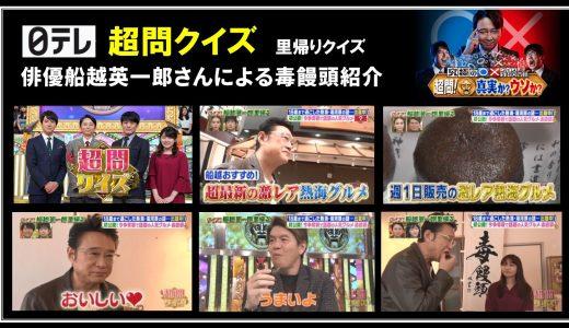 日本テレビ 超問クイズ