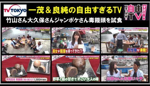 テレビ東京 一茂&良純の自由すぎるTV