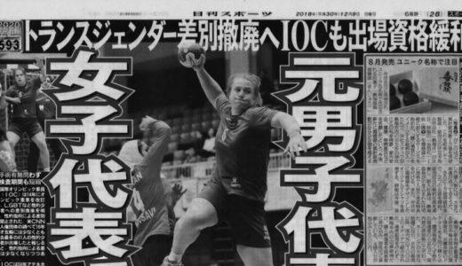 日刊スポーツ 2018年12月9日