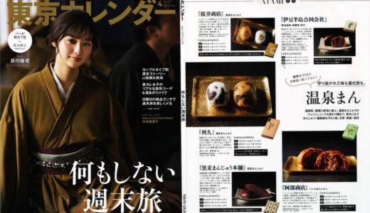 東京カレンダー 2019年4月号