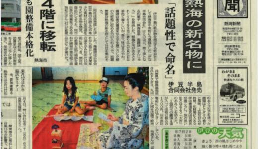 熱海新聞 2018年8月11日