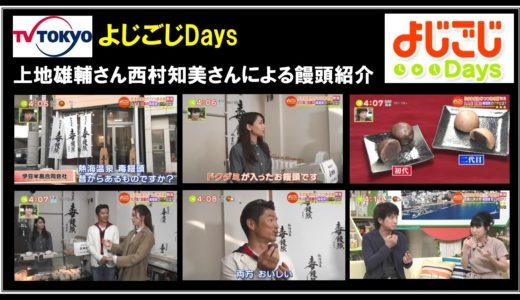 テレビ東京 よじごじDays