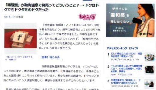 Yahoo!トピックス 2018年8月8日