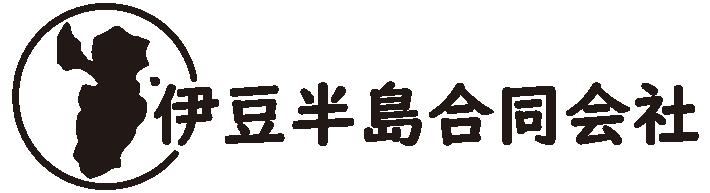 伊豆半島合同会社